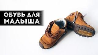 видео КАК ВЫБРАТЬ ОБУВЬ РЕБЕНКУ