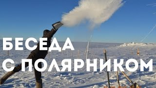 Беседа с полярником с антарктической станции Восток. (+фото)