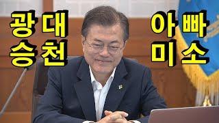 북미정상 만남 제일 반가운 문재인 대통령 '아빠미소'