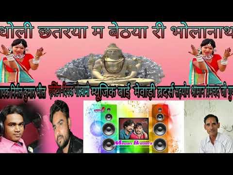 Dholi Chatriya Pe Beta Re Bhola Nath