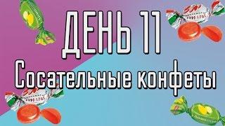 КАК ПОХУДЕТЬ (BLOG) // День 11 (Сосательные конфеты)