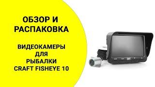Обзор и распаковка видеокамеры для рыбалки Craft Fisheye 110