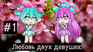 Любовь двух девочек #1 // гача лайф сериал //
