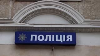Полицейский участок в Киеве