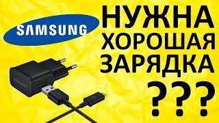 Обзор на сетевое зарядное устройство Samsung microUSB 5V 2A EP-TA12EBEUGRU
