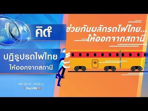 ปฏิรูปรถไฟไทย...ให้ออกจากสถานี - วันที่ 11 Nov 2019