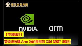 【市場點評】英偉達收購Arm為的是得到X86架構? (國語)