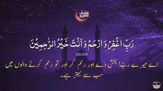 Ramadan Dua - Tag 1