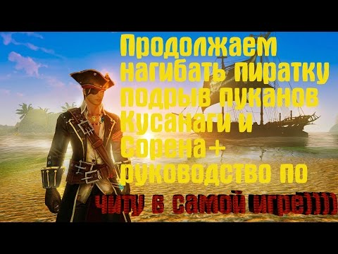 ArcheAge пиратка пример чита на ТП в игре+правда об администрации серва