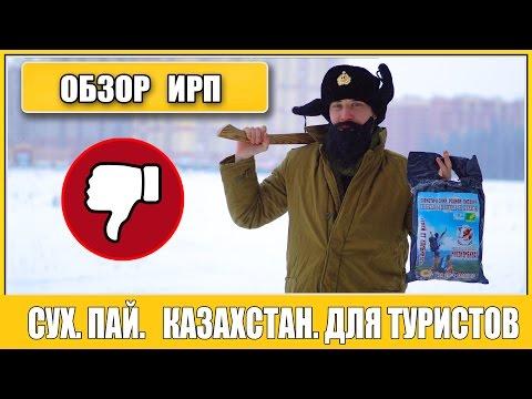 =Обзор ИРП= |