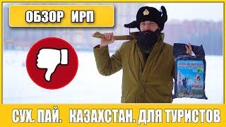 =Обзор ИРП= | сух. пай. Казахстана для походов и ВЫЖИВАНИЯ!
