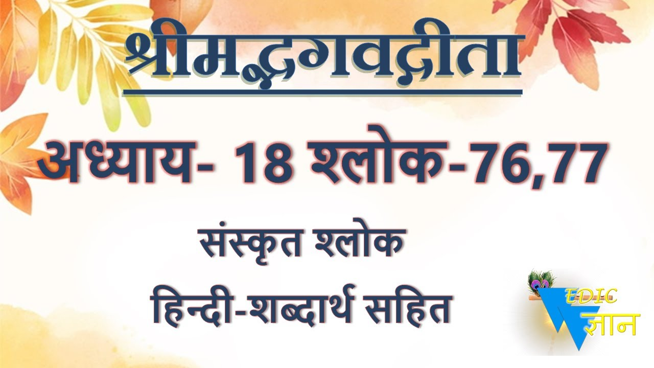 Shloka 18.76,77 of Bhagavad Gita with Hindi word meanings