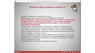 Вебинар по ЕГЭ (русский язык, 13 апреля 2016 г )