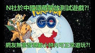 【Pokémon GO】N社於中國隱藏開放測試遊戲?!(網友無意發現數小時內可正常遊玩?!)
