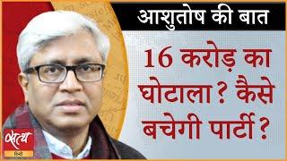 BJP in trouble over 16 crore scam accusation! । RAM MANDIR TRUST । BJP । ASHUTOSH