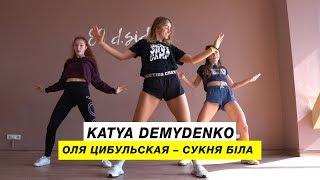 Оля Цибульська - Сукня біла | Choreography by Katya Demydenko | D.Side Dance Studio