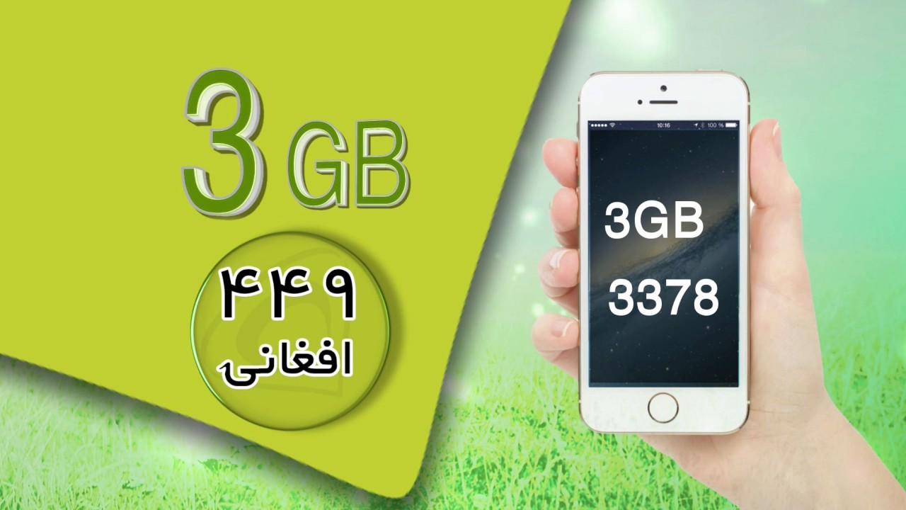 Etisalat New Monthly Data Bundles - YouTube