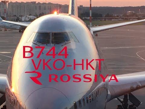 Trip Report / Rossiya Airlines / Boeing 747-400 / Moscow Vnukovo - Phuket