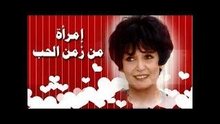 امرأة من زمن الحب ׀ سميرة أحمد – يوسف شعبان ׀ الحلقة 21 من 32