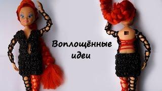 Платье из резинок.Одежда для кукол из резинок без станка.Винкс/Монстер Хай.Браслеты/колготки/чулки