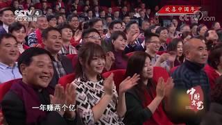 《中国文艺》 20200123 欢喜中国年 10:00  CCTV中文国际