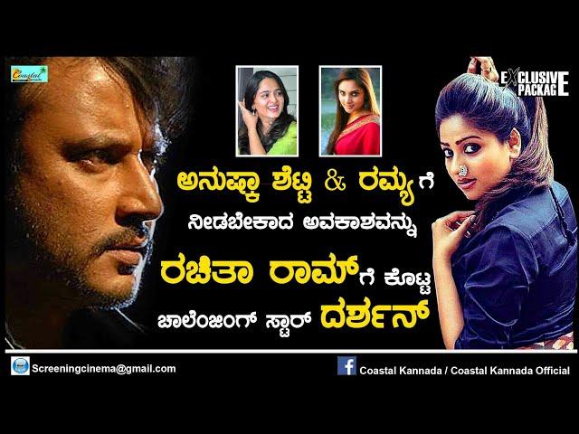 Darshan gave life to Rachita ram | D Boss given the opportunity to Anushka Shetty & Ramya to Rachita