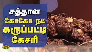 Karupatti Kesari | Coconut Kesari | Jaya TV Adupangarai