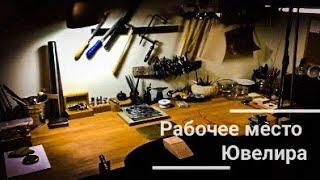 выпуск 1Рабочий стол ювелира.Приготовление флюса для пайки и отбела