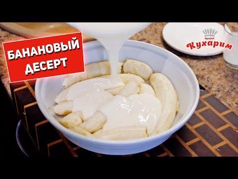 КОГДА ОЧЕНЬ ХОЧЕТСЯ СЛАДКОГО! Рецепт бананового десерта