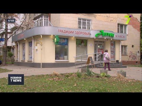 Новости 7 канал Одесса: Як отримати безкоштовну медичну допомогу при діабеті