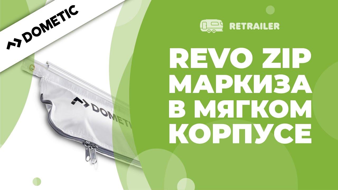 Dometic Revo Zip маркиза для каравана в мягком корпусе