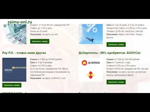 Как взять займ Владивосток
