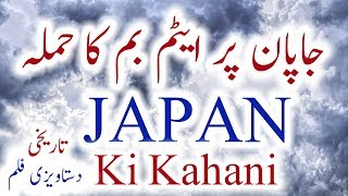Japan Documentary In Urdu Hindi Japan Ki Kahani Episode 2