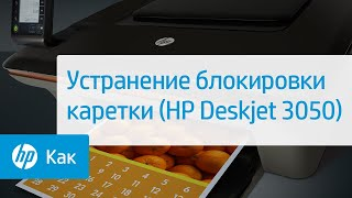 Устранение блокировки каретки (HP Deskjet 3050)(Просмотрите видеоролик, чтобы узнать, что делать при появлении сообщения о блокировке каретки на компьютер..., 2011-09-16T07:33:46.000Z)