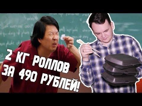 2 килограмма роллов за 490 рублей!