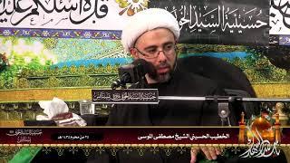 الشيخ مصطفى الموسى - لماذا يركز الإمام زين العابدين علي بن الحسين عليهما السلام على فرار النساء