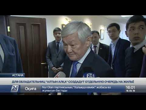 Отдельную очередь на жилье для многодетных создадут в Казахстане