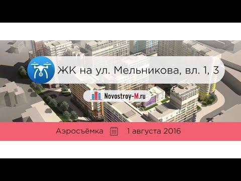 новостройки москвы мельникова