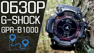 Обзор CASIO G-SHOCK GPR-B1000-1E Rangeman   Где купить со скидкой