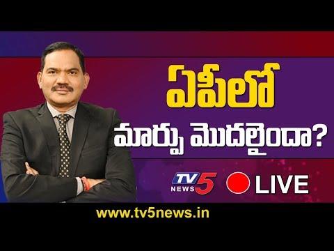 జగన్ మాటకు కట్టుబడతారా..? | Top Story Live Debate With Sambasiva Rao | TV5 News