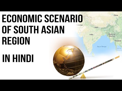 Economy of South Asian region, Why trade is low in SAARC region? Current Affairs 2018