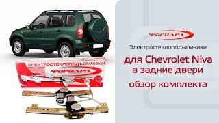 видео Описание стеклоподъемников на Chevrolet (Lanos и других моделей), ремонт и замена
