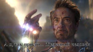 Тони Старк - А я, так просто... Железный человек