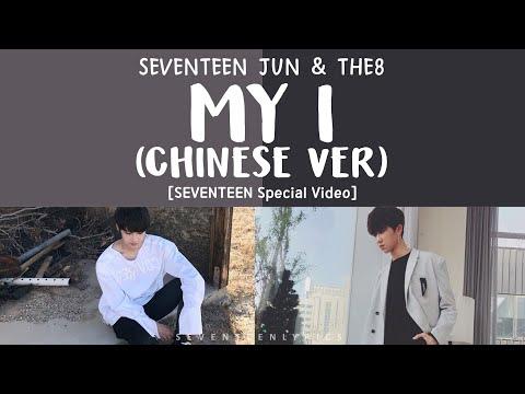 [ENG/CHN/PYN] SEVENTEEN (세븐틴) Jun&The8 - MY I Chinese Ver.