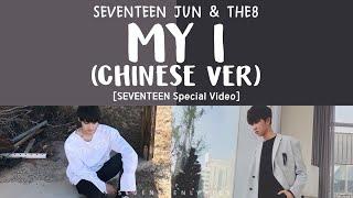 Gambar cover [ENG/CHN/PYN] SEVENTEEN (세븐틴) Jun&The8 - MY I Chinese Ver.