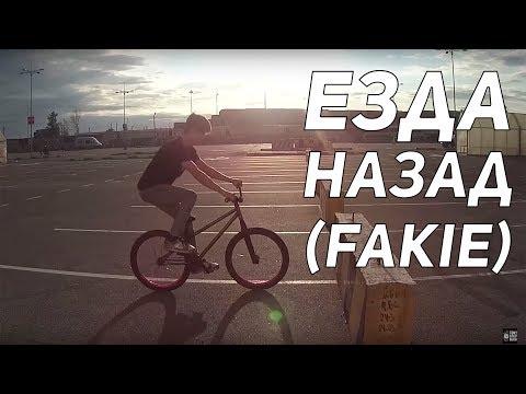 Step By Step #5: Как ехать назад, фэйки (How To Fakie MTB/BMX)