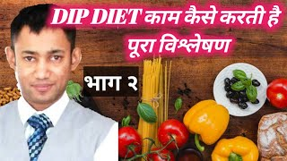 Dip diet , काम कैसे करती है|dr biswaroop Roy