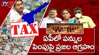 Public Response on Jagan Government Tax Hike | Burning Topic