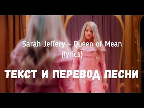 "Sarah Jeffery - Queen Of Mean (From ""Descendants 3"") (lyrics текст и перевод песни)"