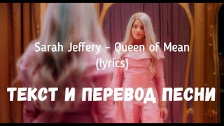 "Sarah Jeffery - Queen of Mean (From ""Descendants 3"") (lyrics текст и перевод песни)"